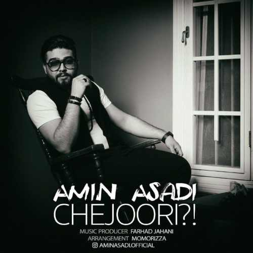 دانلود موزیک جدید امین اسدی چجوری