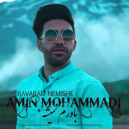 دانلود موزیک جدید امین محمدی باورم نمیشه