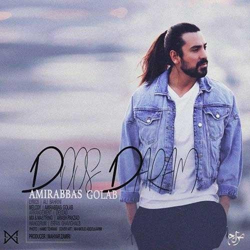 دانلود موزیک جدید امیر عباس گلاب دوست دارم