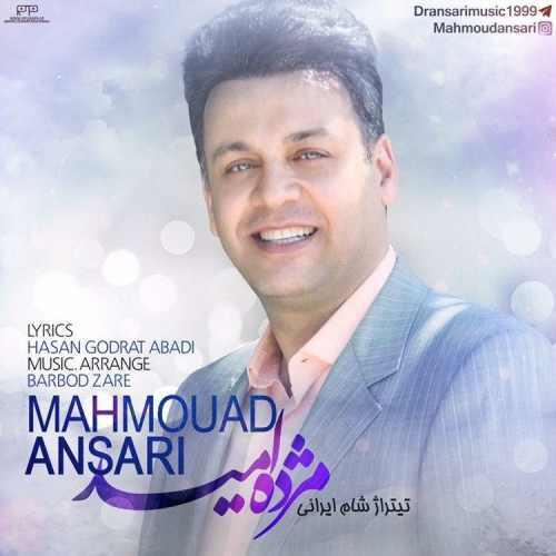 دانلود موزیک جدید محمود انصاری مژده ی امید