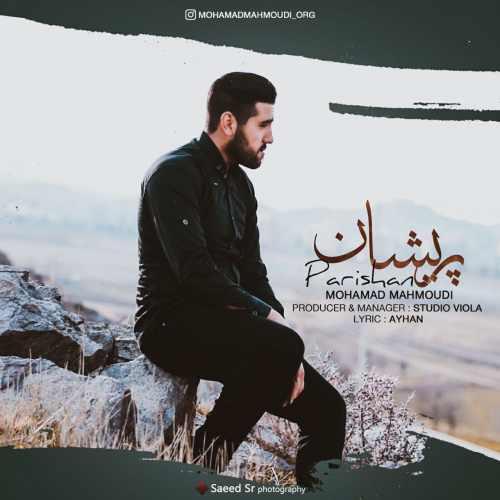 دانلود موزیک جدید محمد محمودی پریشان