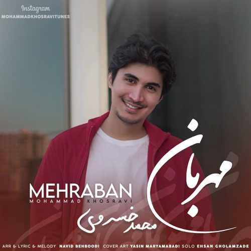 دانلود موزیک جدید محمد خسروی مهربان