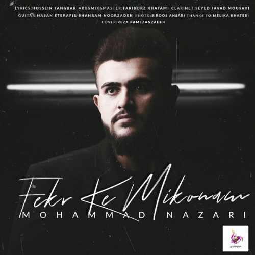 دانلود موزیک جدید محمد نظری فکر که میکنم