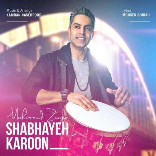 دانلود موزیک جدید محمد زمانی شب های کارون