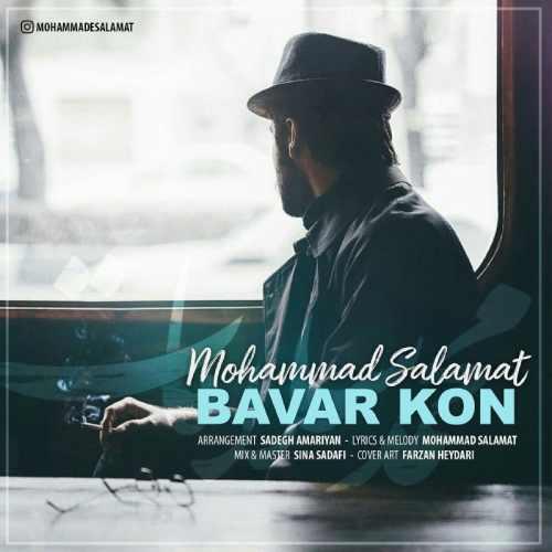 دانلود موزیک جدید محمد سلامات باور کن