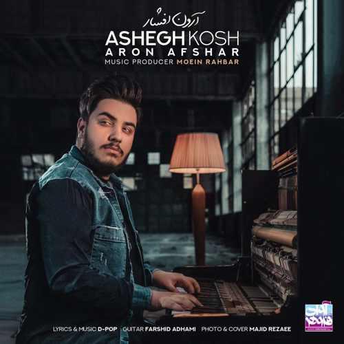 دانلود موزیک جدید آرون افشار عاشق کش