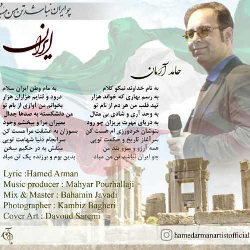 دانلود موزیک جدید حامد آرمان ایران
