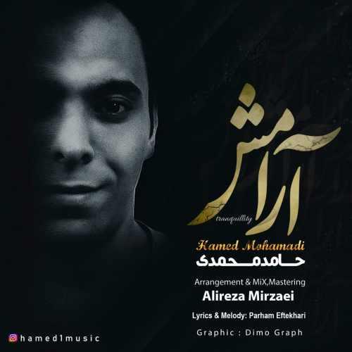دانلود موزیک جدید حامد محمدی آرامش