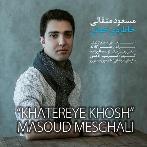 دانلود موزیک جدید مسعود مثقالی خاطره خوش