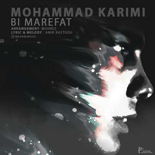 دانلود موزیک جدید محمد کریمی بی معرفت
