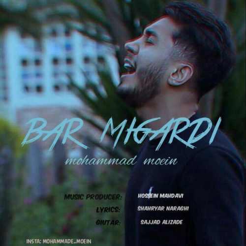 دانلود موزیک جدید محمد معین برمیگردی