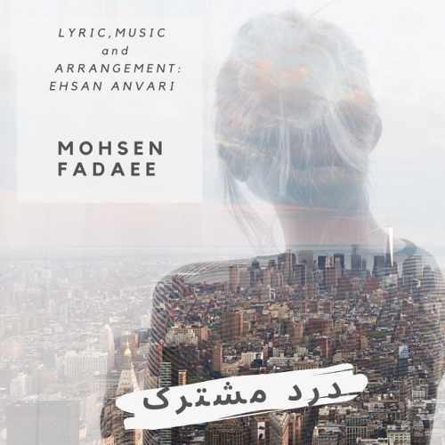 دانلود موزیک جدید محسن فدایی درد مشترک