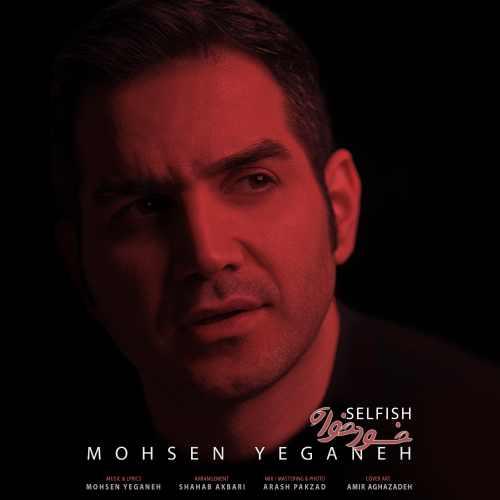 دانلود موزیک جدید محسن یگانه خودخواه