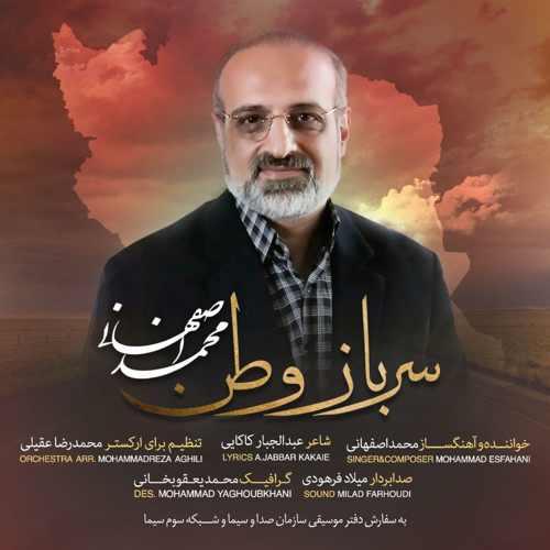 دانلود موزیک جدید محمد اصفهانی سرباز وطن