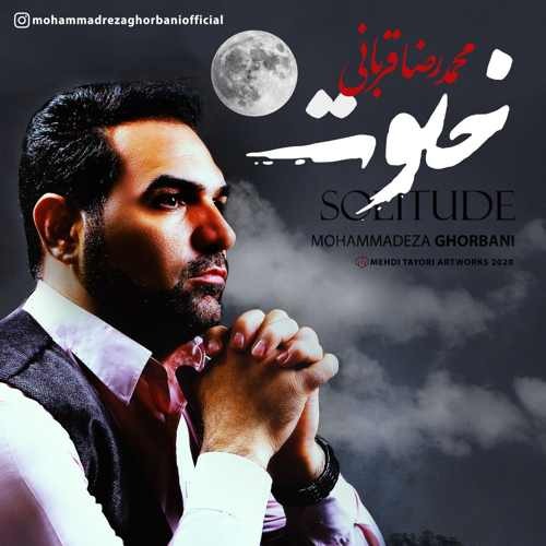 دانلود موزیک جدید محمدرضا قربانی خلوت