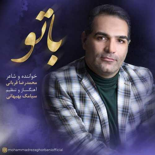 دانلود موزیک جدید محمدرضا قربانی با تو