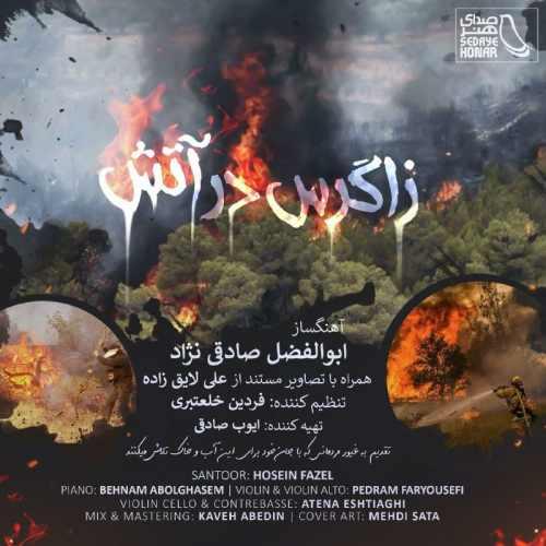 دانلود موزیک جدید ابوالفضل صادقی نژاد زاگرس در آتش