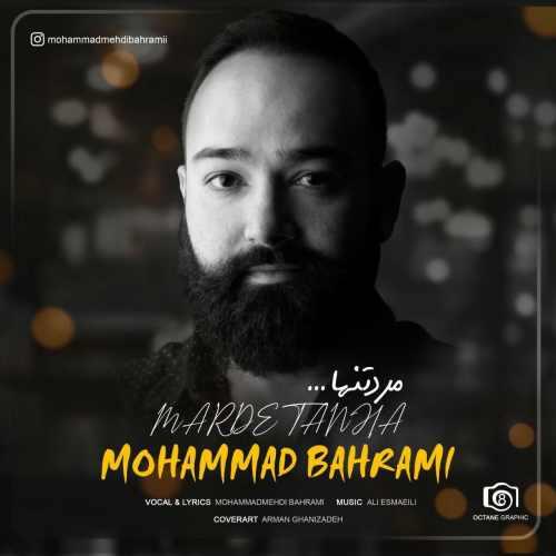 دانلود موزیک جدید محمد بهرامی مرد تنها