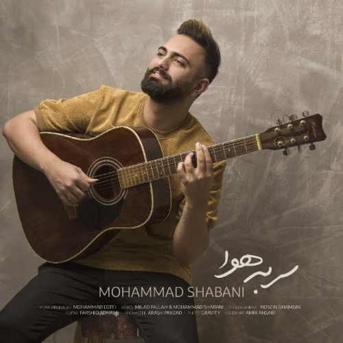 دانلود موزیک جدید محمد شعبانی سر به هوا