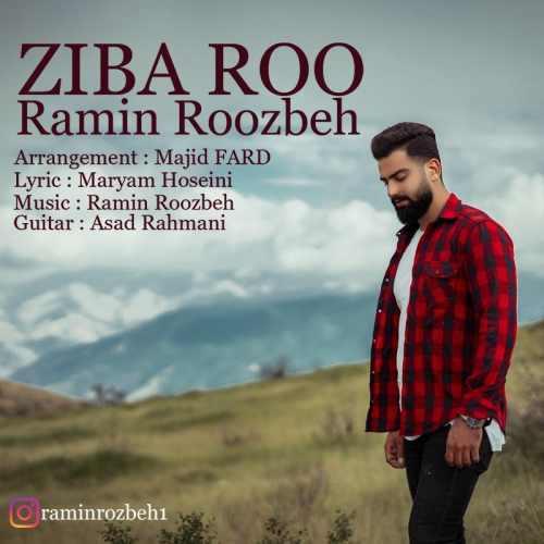 دانلود موزیک جدید رامین روزبه زیبا رو