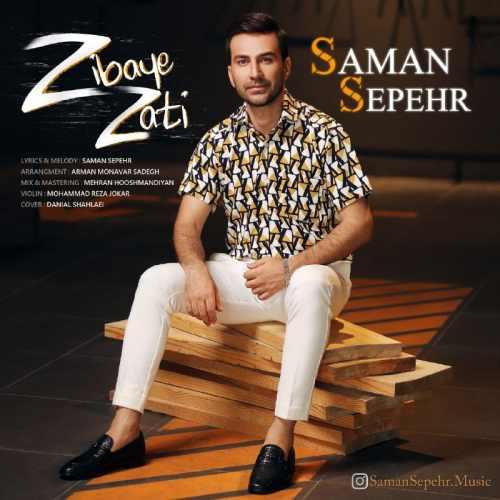 دانلود موزیک جدید سامان سپهر زیبای ذاتی
