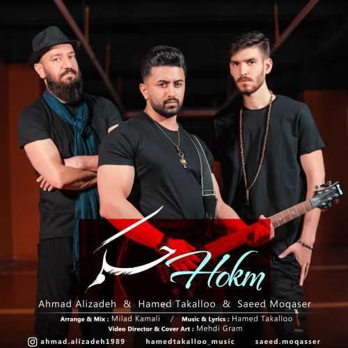 دانلود موزیک جدید حامد تکلو و احمد علیزاده و مقصر حکم