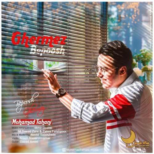 دانلود موزیک جدید محمد طحانی قرمز بپوش