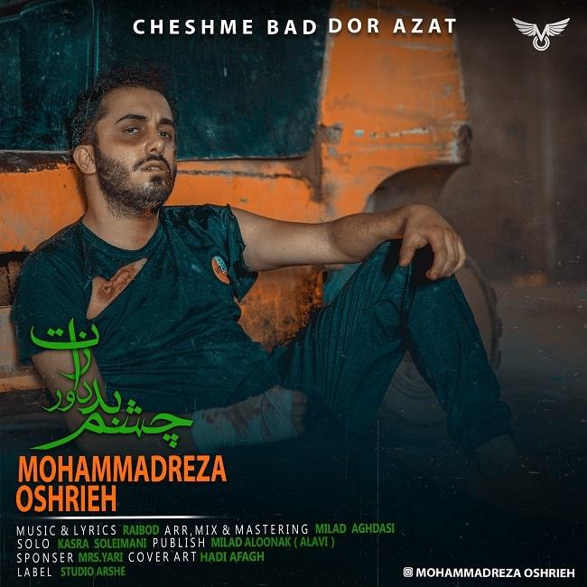 دانلود موزیک جدید محمدرضا عشریه چشم بد دور ازت