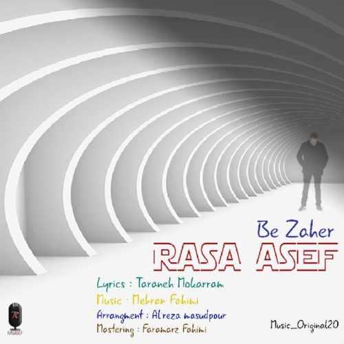 دانلود موزیک جدید رسا آصف به ظاهر