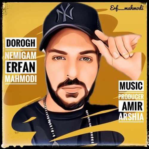 دانلود موزیک جدید عرفان محمودی دروغ نمیگم