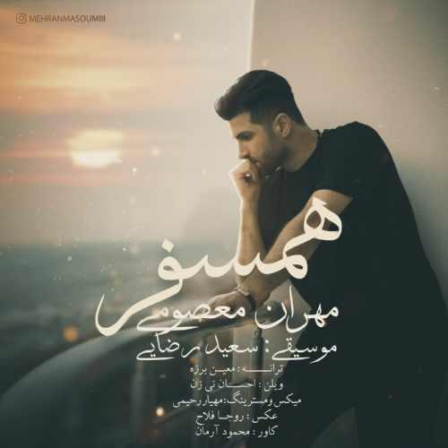 دانلود موزیک جدید مهران معصومی همسفر