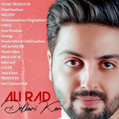 دانلود موزیک جدید علی راد دلبری کن
