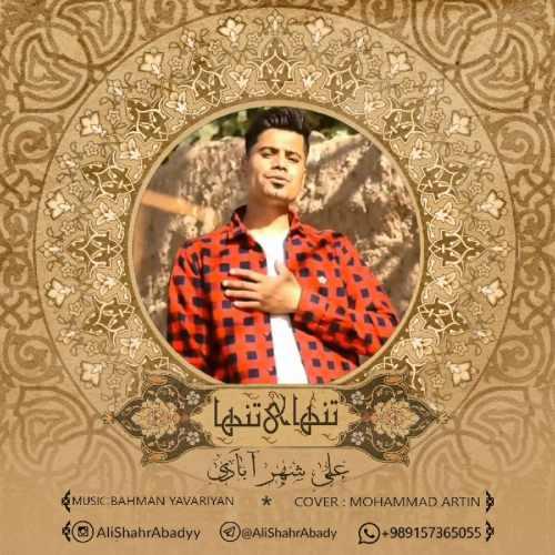 دانلود موزیک جدید علی شهرآبادی تنهای تنها