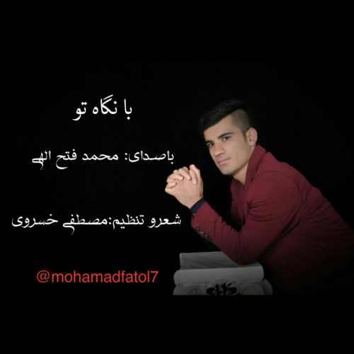 دانلود موزیک جدید محمد فتح الهی با نگاه تو