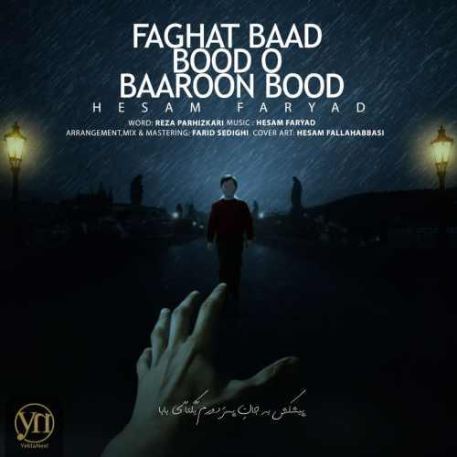 دانلود موزیک جدید حسام فریاد فقط باد بود و بارون بود