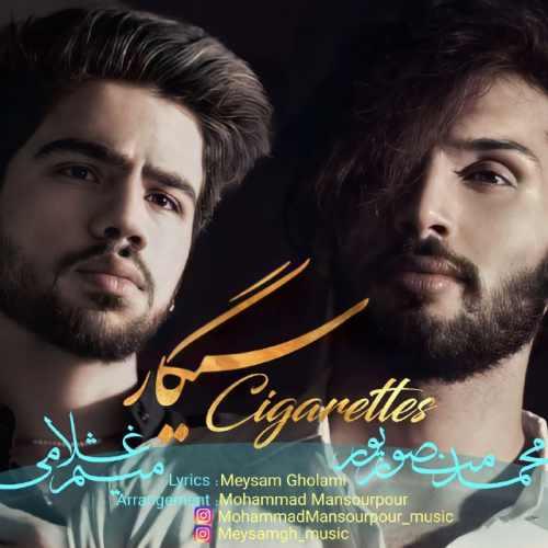 دانلود موزیک جدید محمد منصورپور و میثم غلامی سیگار