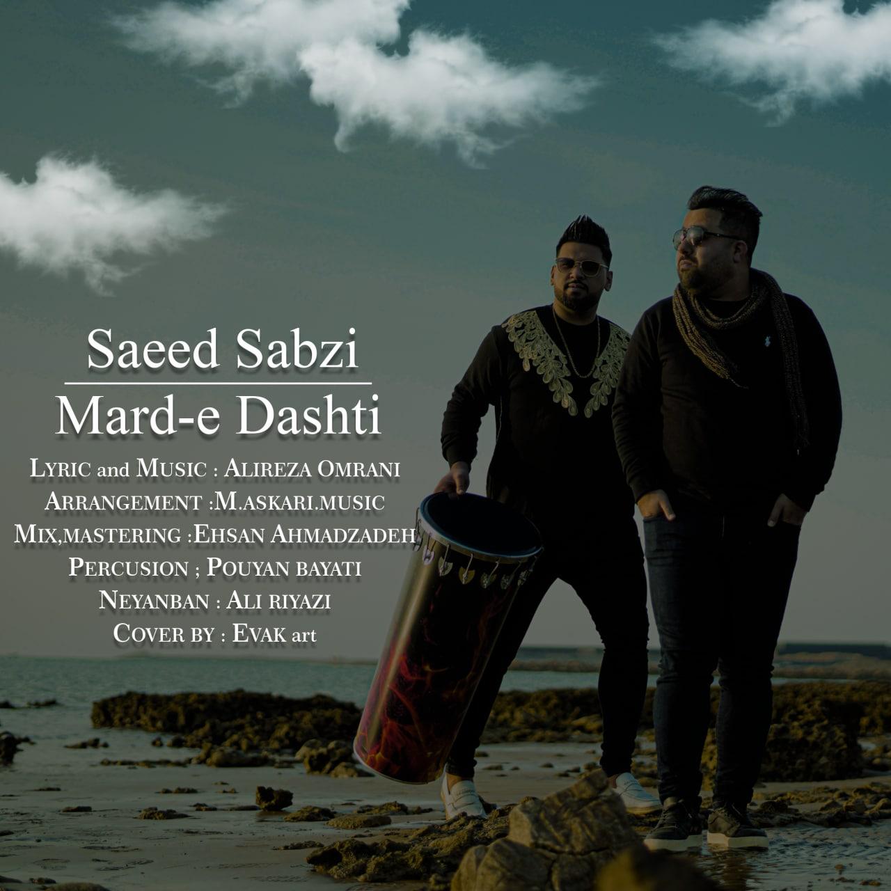 دانلود موزیک جدید سعید سبزی مرد دشتی
