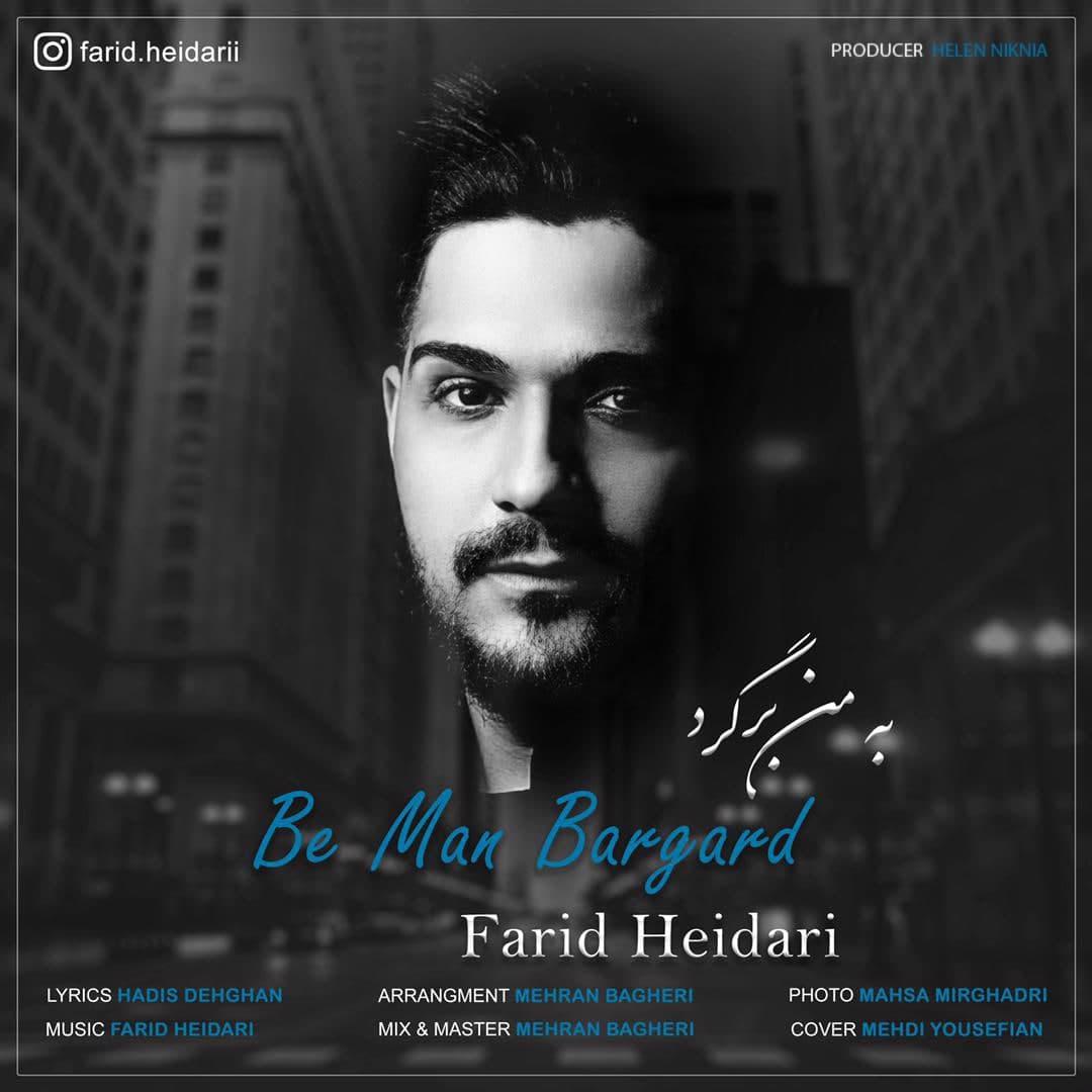 دانلود موزیک جدید فرید حیدری به من برگرد