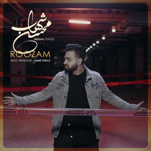 دانلود موزیک جدید محسن شهاب روزام