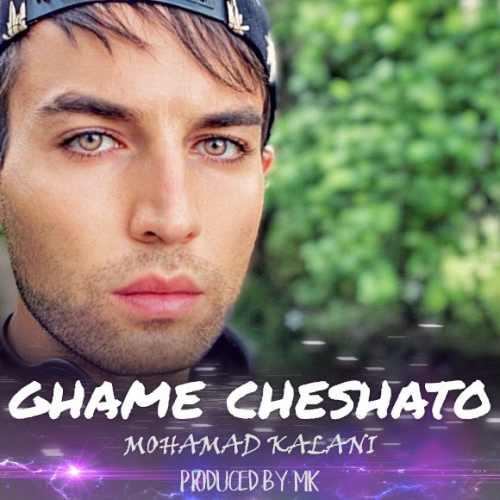 دانلود موزیک جدید محمد کلانی غمه چشاتو