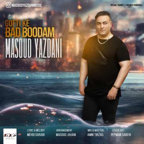 دانلود موزیک جدید مسعود یزدانی گفتی که بد بودم