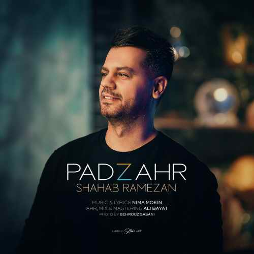 دانلود موزیک جدید شهاب رمضان پادزهر