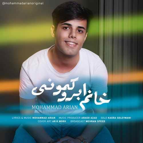 دانلود موزیک جدید محمد آرین خانم ابرو کمونی