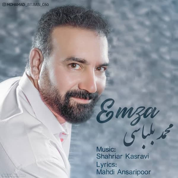 دانلود موزیک جدید محمد بلباسی امضاء