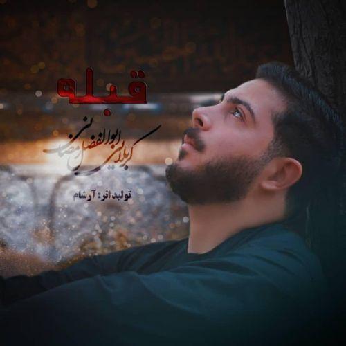 دانلود موزیک جدید ابوالفضل رمضانی قبله